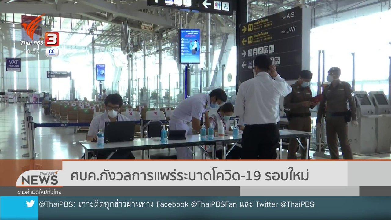 ข่าวค่ำ มิติใหม่ทั่วไทย - ศบค.กังวลการแพร่ระบาดโควิด-19 รอบใหม่