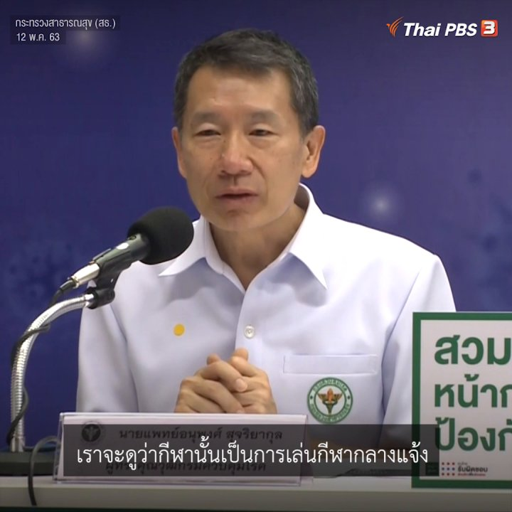 ประเทศไทยเปิดสนามฟุตบอลได้หรือยัง