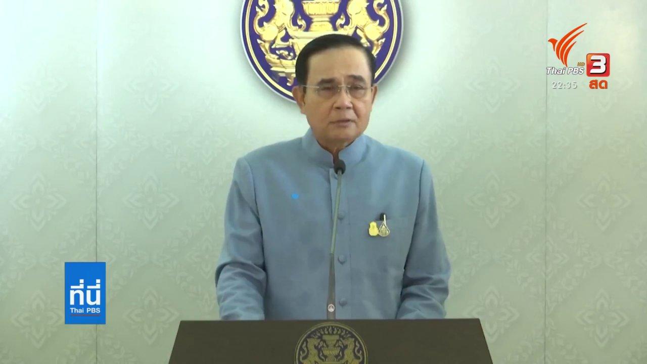 ที่นี่ Thai PBS - ทางสองแพร่งรัฐบาล เร่งหาข้อสรุปแผนฟื้นฟูการบินไทย