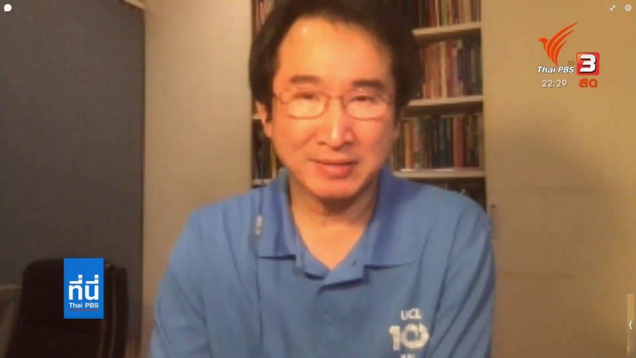 ที่นี่ Thai PBS - ประเมินการผ่อนปรนมาตรการระลอกที่สอง