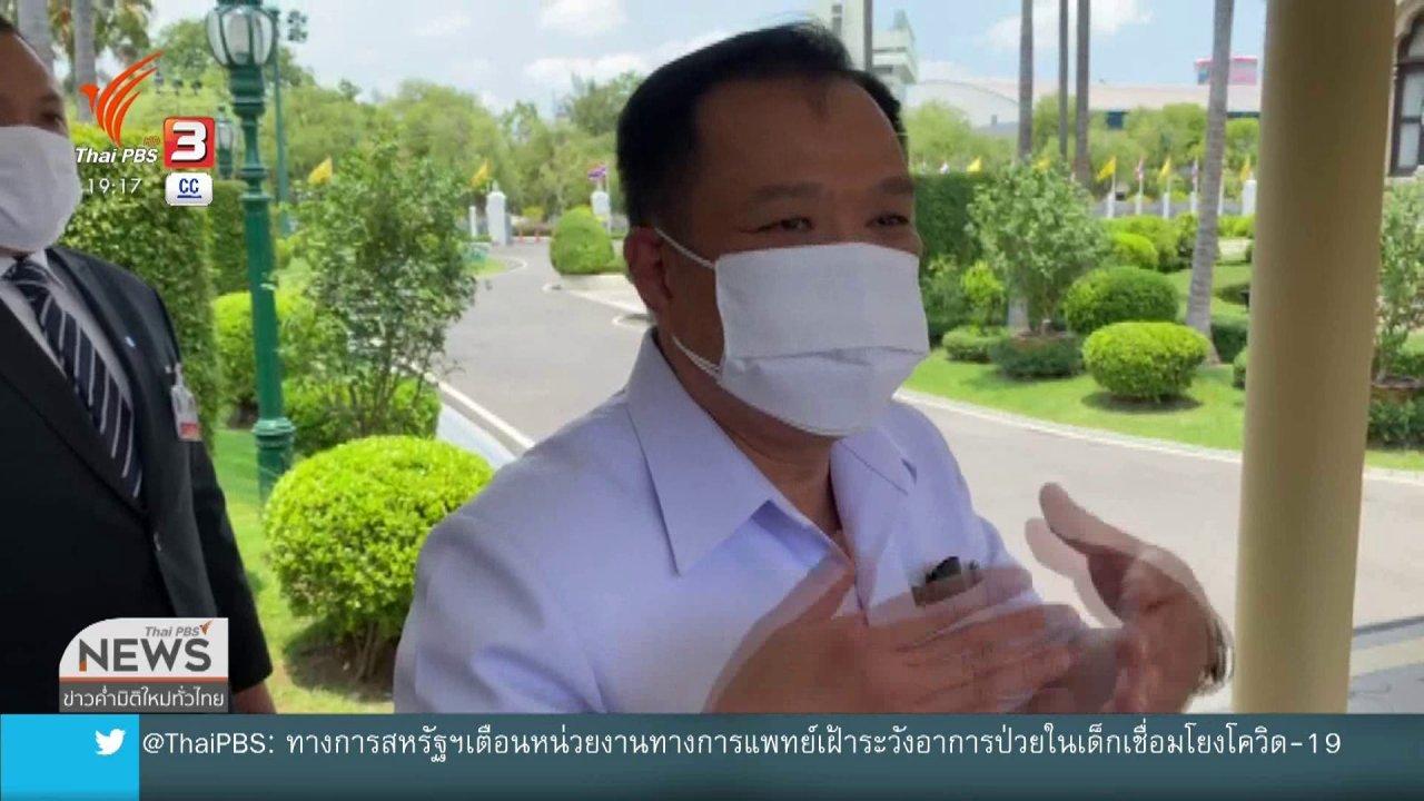 """ข่าวค่ำ มิติใหม่ทั่วไทย - """"อนุทิน"""" เผยนำการบินไทยเข้าสู่กระบวนการฟื้นฟูกิจการ"""