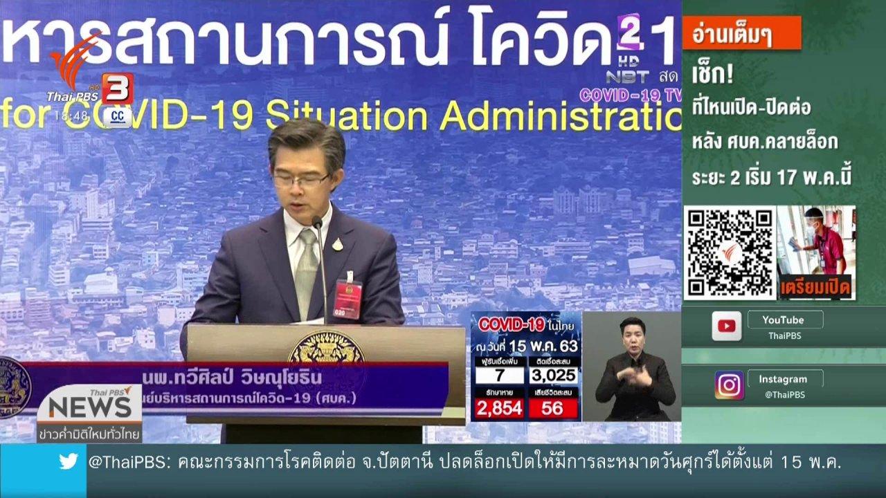 """ข่าวค่ำ มิติใหม่ทั่วไทย - ศบค.มีมติขยับเคอร์ฟิว """"5 ทุ่มถึงตี 4"""""""