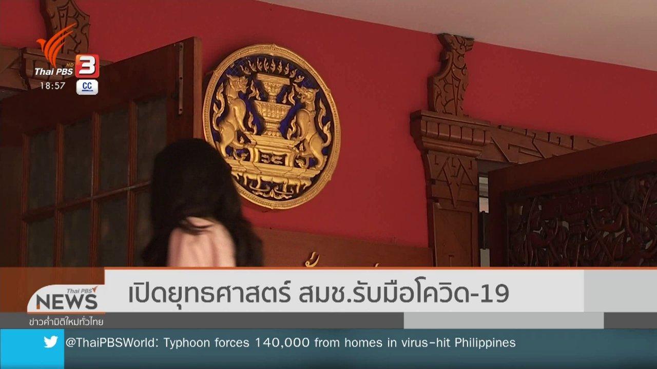ข่าวค่ำ มิติใหม่ทั่วไทย - เปิดยุทธศาสตร์ สมช.รับมือโควิด-19