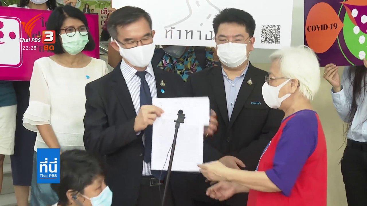 ที่นี่ Thai PBS - ร้องปัญหายุติการตั้งครรภ์ช่วงโควิด-19