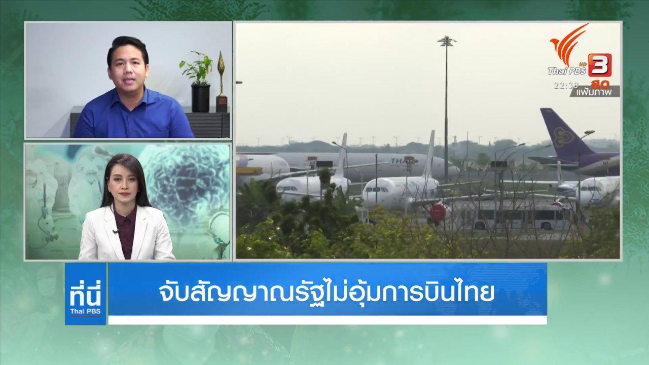 ที่นี่ Thai PBS - จับสัญญาณรัฐไม่อุ้ม ปล่อยการบินไทยสู่กระบวนการล้มละลาย
