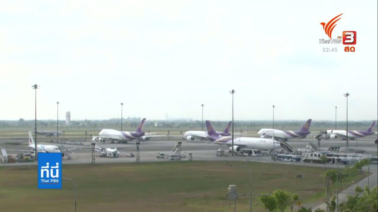 ที่นี่ Thai PBS - อนาคตการบินไทยและธุรกิจการบินหลังโควิด-19