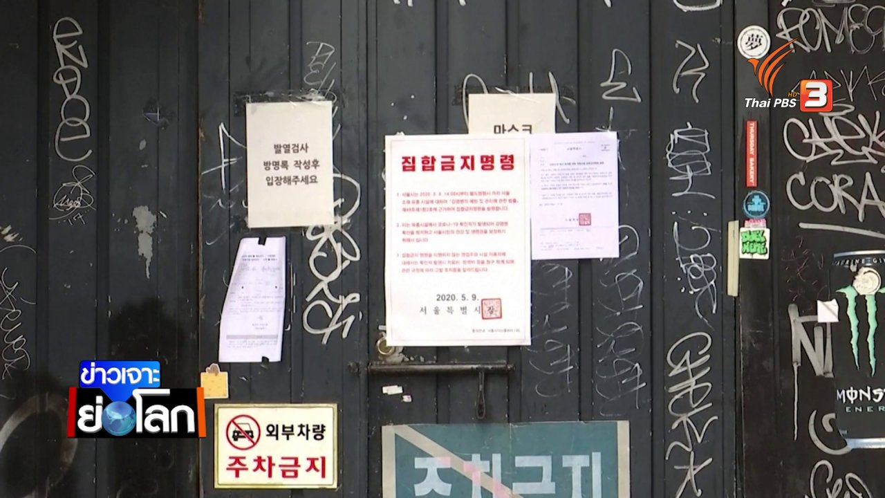 ข่าวเจาะย่อโลก - เกาหลีใต้เฝ้าระวังระบาดระลอก 2 จุดเริ่มต้นจากสถานบันเทิงอิแทวอน