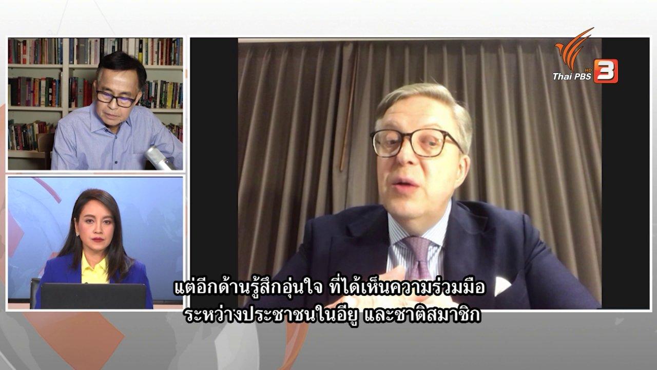 ข่าวเจาะย่อโลก - Thai PBS World คุยกับเอกอัครราชทูตอียู ประจำประเทศไทย แผนพัฒนาวัคซีนของอียู