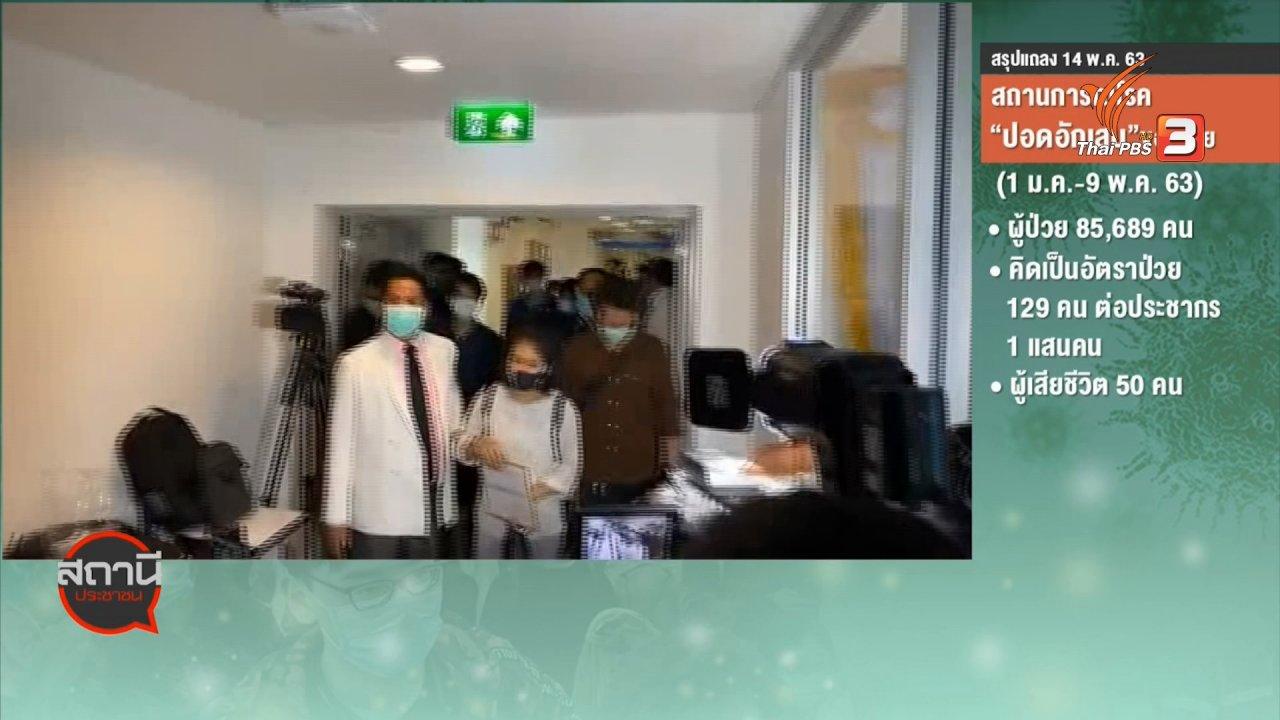 สถานีประชาชน - สถานีร้องเรียน : เร่งดำเนินคดีขบวนการหลอกลงทุนกล่องสุ่ม