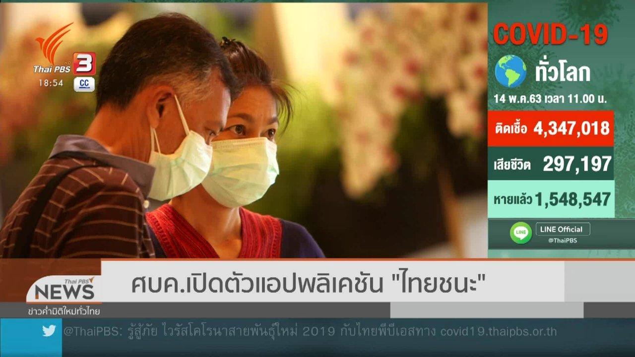 """ข่าวค่ำ มิติใหม่ทั่วไทย - ศบค.เปิดตัวแอปพลิเคชัน """"ไทยชนะ"""""""