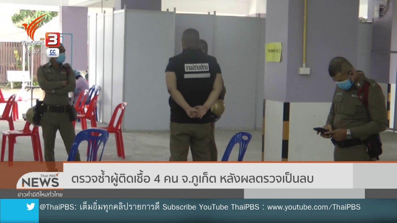ข่าวค่ำ มิติใหม่ทั่วไทย - ตรวจซ้ำผู้ติดเชื้อ 4 คน จ.ภูเก็ต หลังผลตรวจเป็นลบ