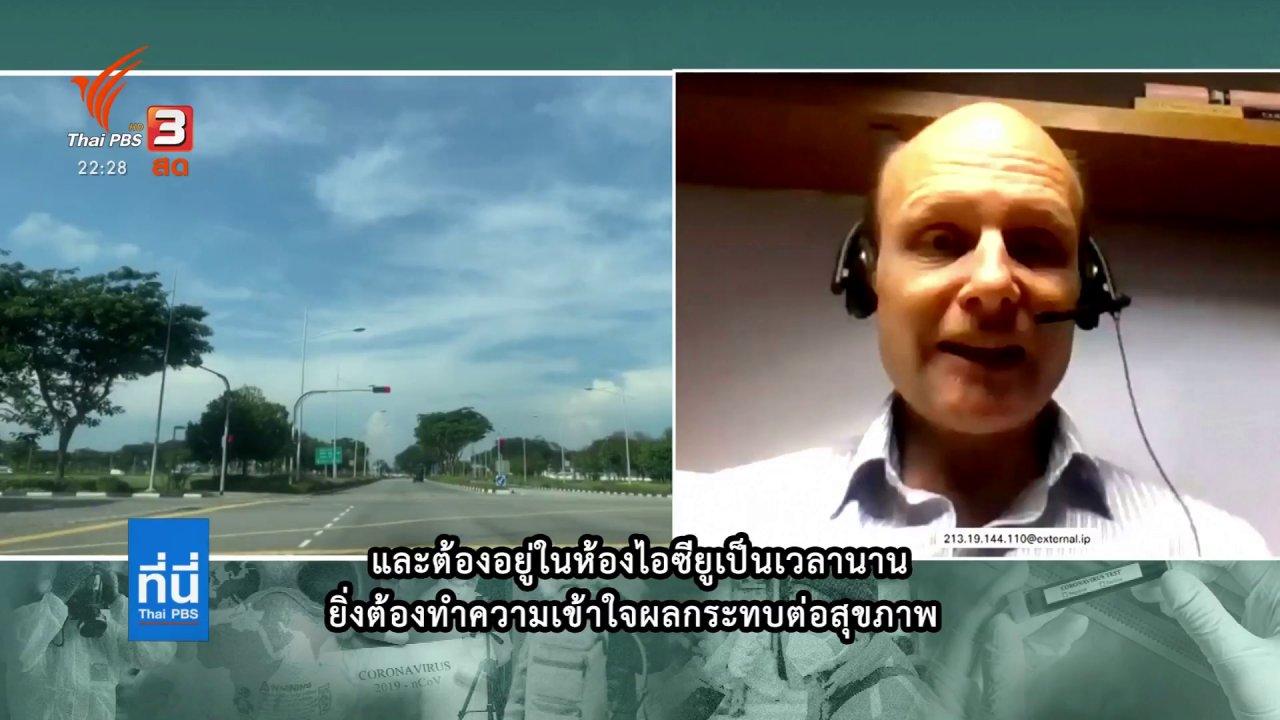 ที่นี่ Thai PBS - องค์การอนามัยโลกเตือนผลกระทบต่อสุขภาพในระยะยาวจากโควิด-19