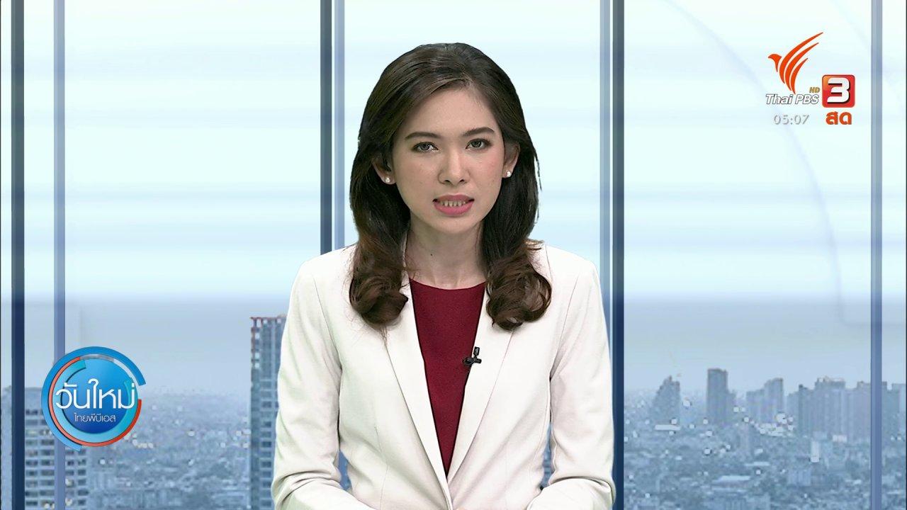 วันใหม่  ไทยพีบีเอส - ตรวจซ้ำผู้ติดเชื้อ 4 คน หลังผลตรวจเป็นลบ จ.ภูเก็ต