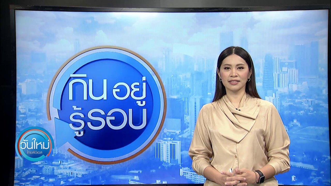 วันใหม่  ไทยพีบีเอส - กินอยู่รู้รอบ : สธ.ตรวจห้างก่อนออกคู่มือให้ปฏิบัติ