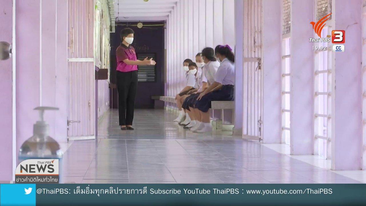 ข่าวค่ำ มิติใหม่ทั่วไทย - ศบค.เตรียมให้นักเรียนกลับมาเรียนในห้องทั้งหมด