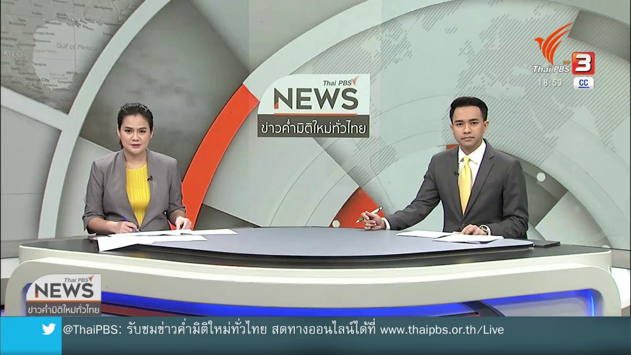 ข่าวค่ำ มิติใหม่ทั่วไทย - เวียดนามเตรียมอพยพ 80,000 คน หนีโควิด-19 จากดานัง