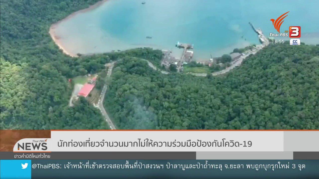 ข่าวค่ำ มิติใหม่ทั่วไทย - นักท่องเที่ยวจำนวนมากไม่ให้ความร่วมมือป้องกันโควิด-19