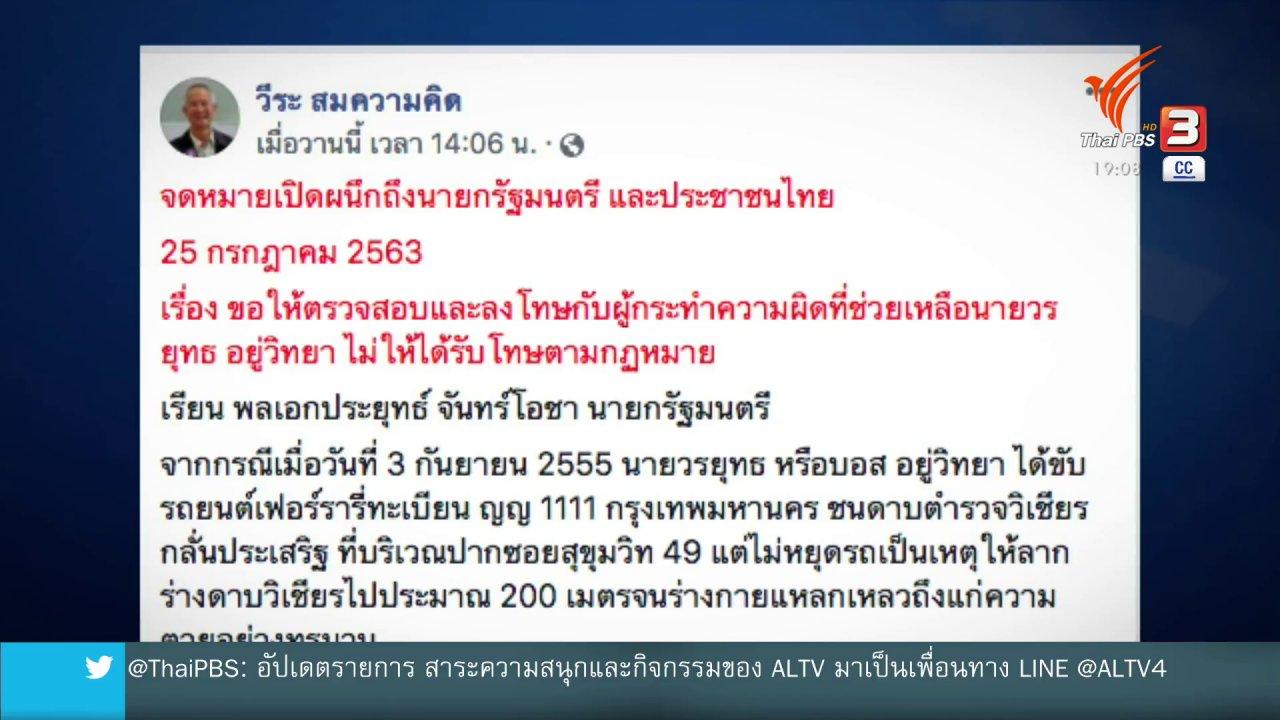 ข่าวค่ำ มิติใหม่ทั่วไทย - กมธ.สอบกรณีไม่ฟ้อง บอส อยู่วิทยา สัปดาห์นี้