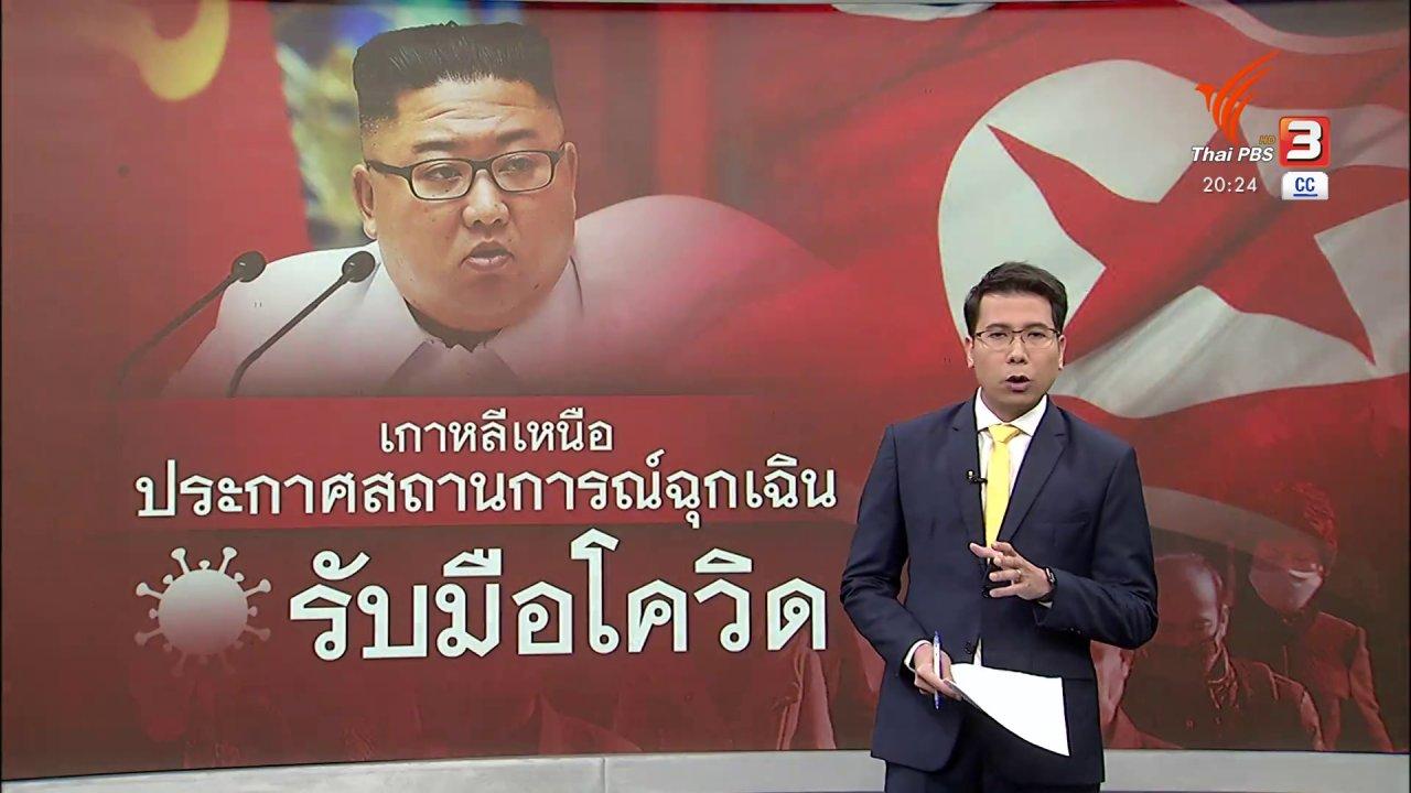 ข่าวค่ำ มิติใหม่ทั่วไทย - วิเคราะห์สถานการณ์ต่างประเทศ : เกาหลีเหนือประกาศสถานการณ์ฉุกเฉินรับมือโควิด-19