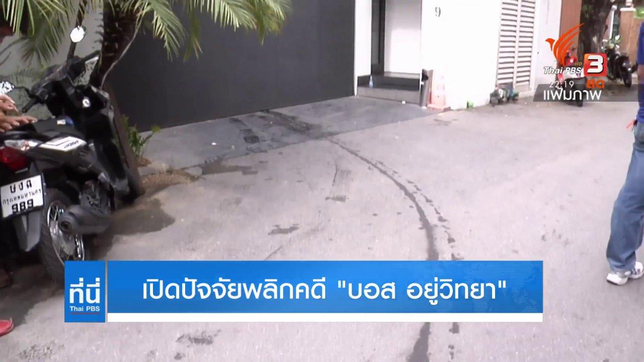 """ที่นี่ Thai PBS - เปิดปัจจัยพลิกคดี """"บอส อยู่วิทยา"""""""