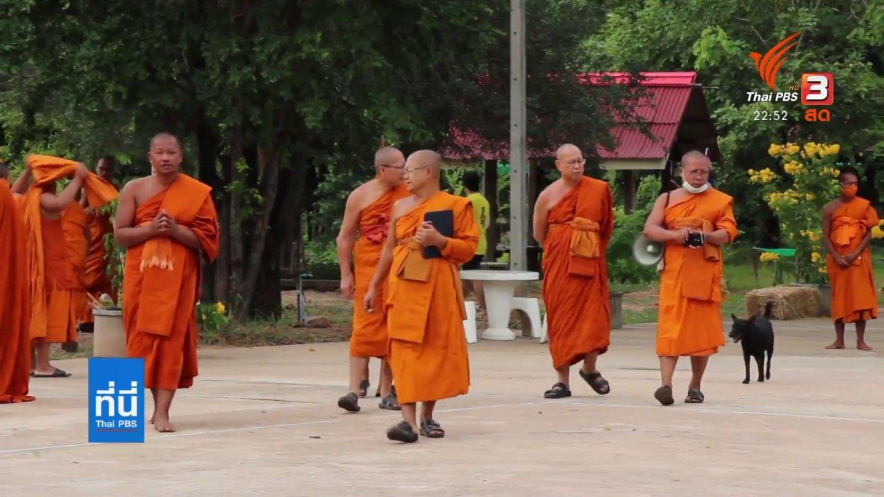 ที่นี่ Thai PBS - ผักสวนครัวนำสุขจากวัดสู่ชุมชน