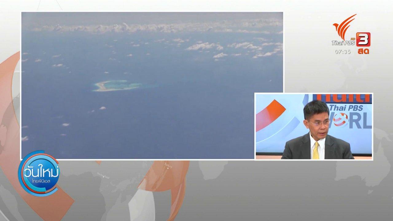 วันใหม่  ไทยพีบีเอส - ทันโลกกับ Thai PBS World : ทรัมป์ ประกาศยุติสถานะพิเศษทางเศรษฐกิจของฮ่องกง