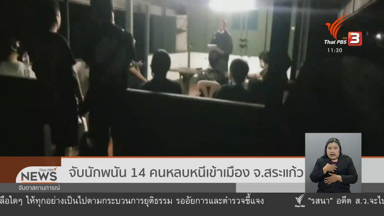 จับตาสถานการณ์ - จับนักพนัน 14 คนหลบหนีเข้าเมือง จ.สระแก้ว