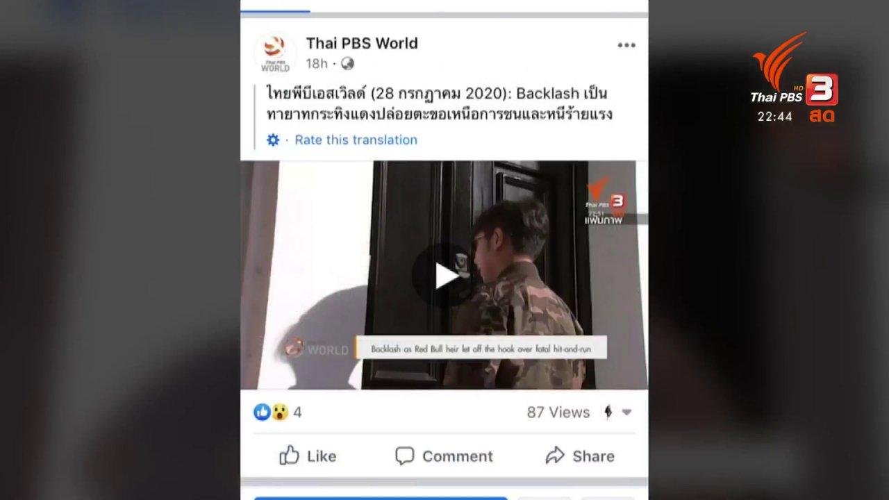ที่นี่ Thai PBS - ทำความเข้าใจระบบแปลภาษาอัตโนมัติ เฟซบุ๊ก