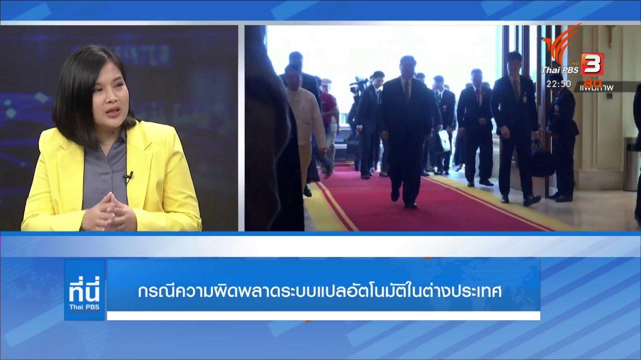 ที่นี่ Thai PBS - กรณีความผิดพลาดระบบแปลอัตโนมัติในต่างประเทศ