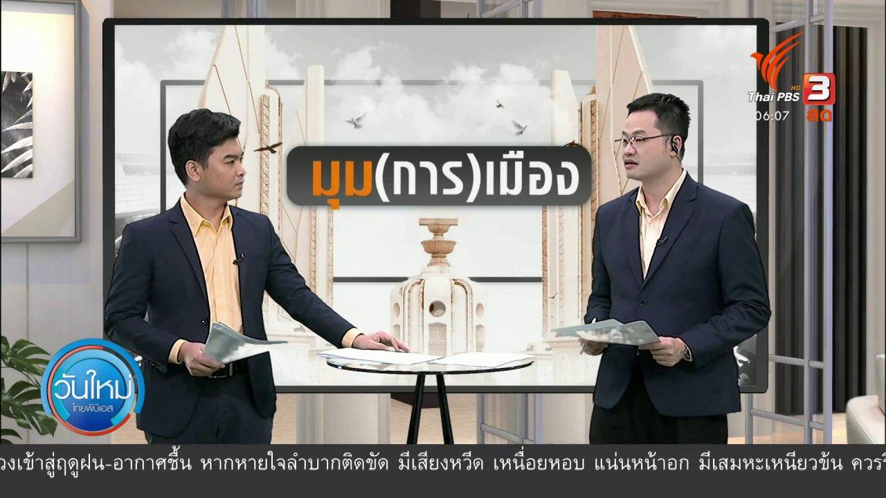 วันใหม่  ไทยพีบีเอส - มุม(การ)เมือง : นายกฯ ขอผู้ชุมนุมใช้ช่องทางสภาฯ แก้ปัญหาการเมือง