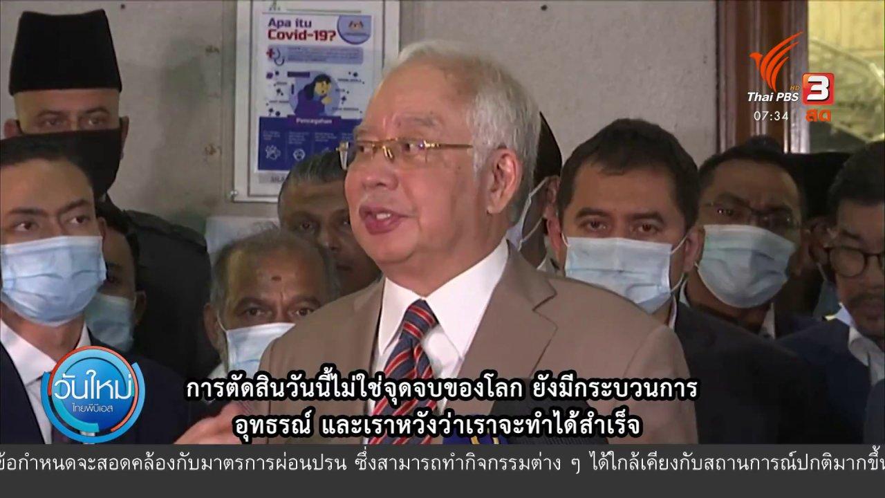 วันใหม่  ไทยพีบีเอส - ทันโลกกับ Thai PBS World : มหากาพย์ 1MDB ศาลตัดสินอดีตผู้นำมาเลเซียผิดทุกข้อหา