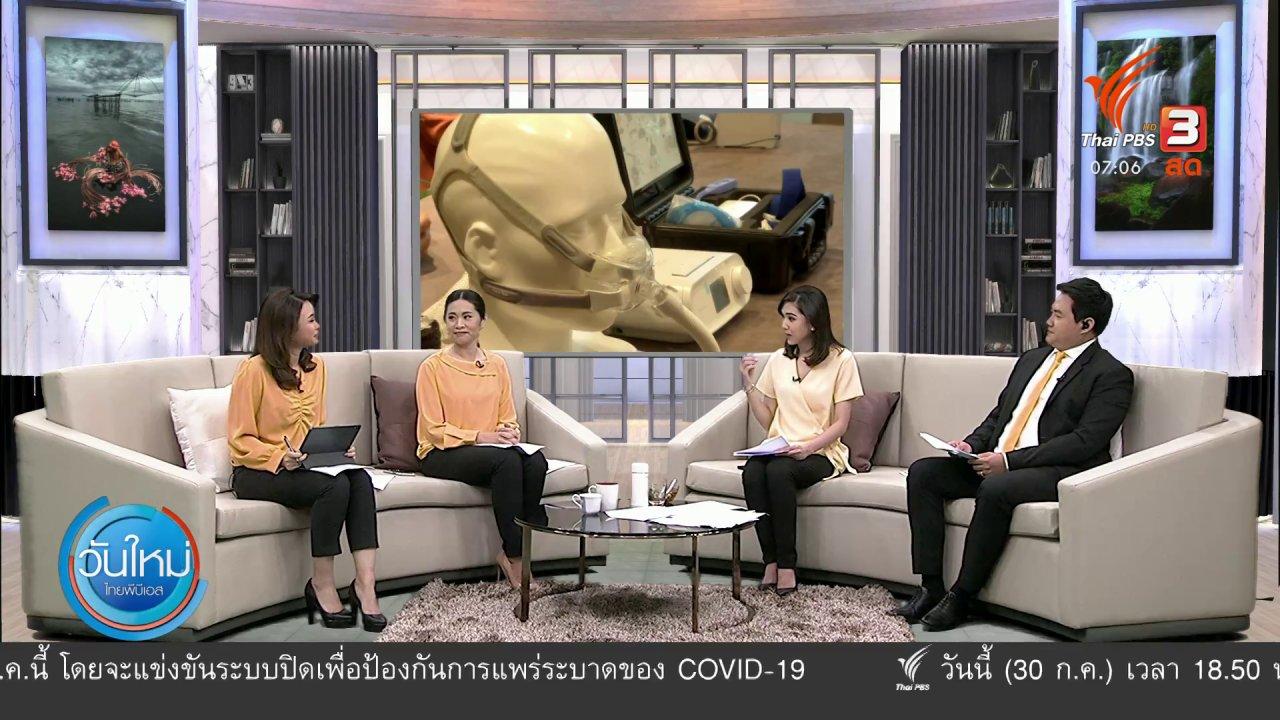 วันใหม่  ไทยพีบีเอส - กินอยู่รู้รอบ : มัคคุเทศก์เสนอรัฐเปิดรับนักท่องเที่ยวมีกำลังซื้อเที่ยวไทย