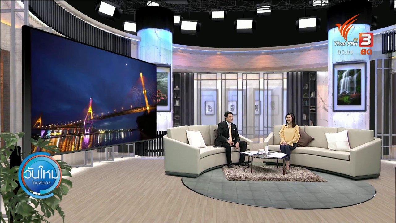 วันใหม่  ไทยพีบีเอส - เปิดไฟประดับสะพานข้ามแม่น้ำเจ้าพระยา 13 แห่ง