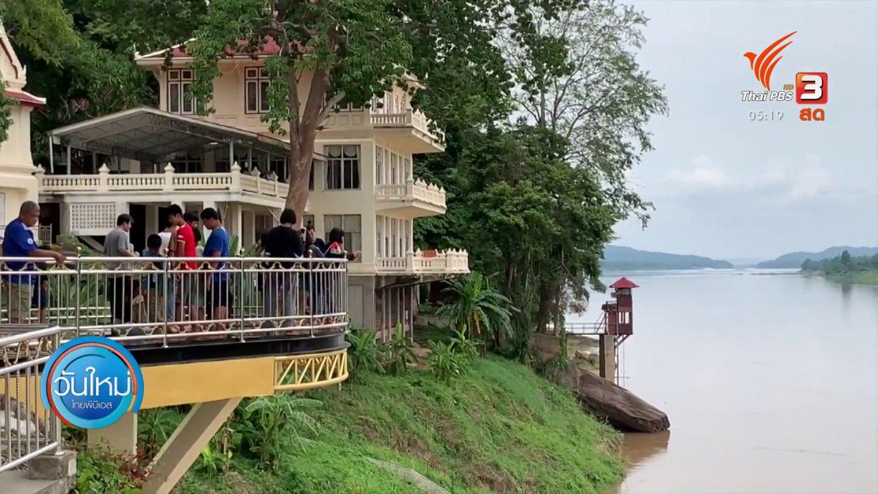 วันใหม่  ไทยพีบีเอส - หยุดยาว ท่องเที่ยวอีสานคึกคัก