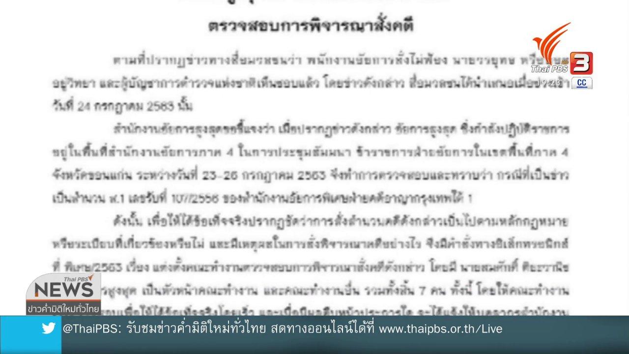 """ข่าวค่ำ มิติใหม่ทั่วไทย - อัยการสูงสุดไม่ยืนยันรื้อฟื้นคดี """"บอส วรายุทธ"""""""