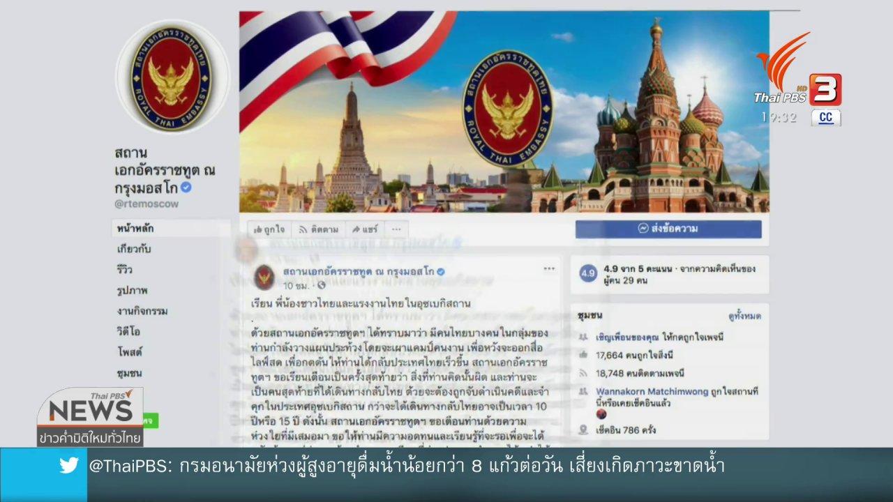 ข่าวค่ำ มิติใหม่ทั่วไทย - เตือนคนไทยในอุซเบกิสถานยุติแผนเผาค่ายคนงาน
