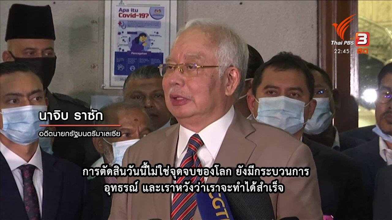 """ที่นี่ Thai PBS - จำคุก 12 ปี """"นาจิบ ราซัค"""" ทุจริต 1MDB"""