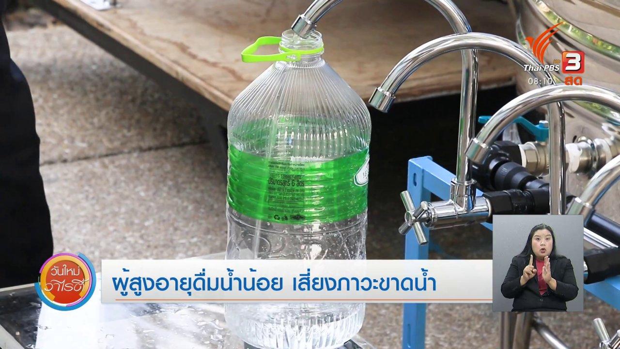 วันใหม่วาไรตี้ - จับตาข่าวเด่น : ผู้สูงอายุดื่มน้ำน้อยเสี่ยงภาวะขาดน้ำ