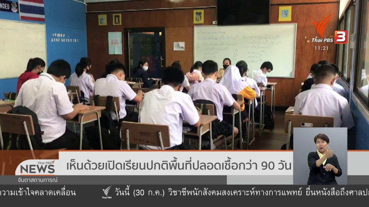 จับตาสถานการณ์ - เห็นด้วยเปิดเรียนปกติพื้นที่ปลอดเชื้อกว่า 90 วัน