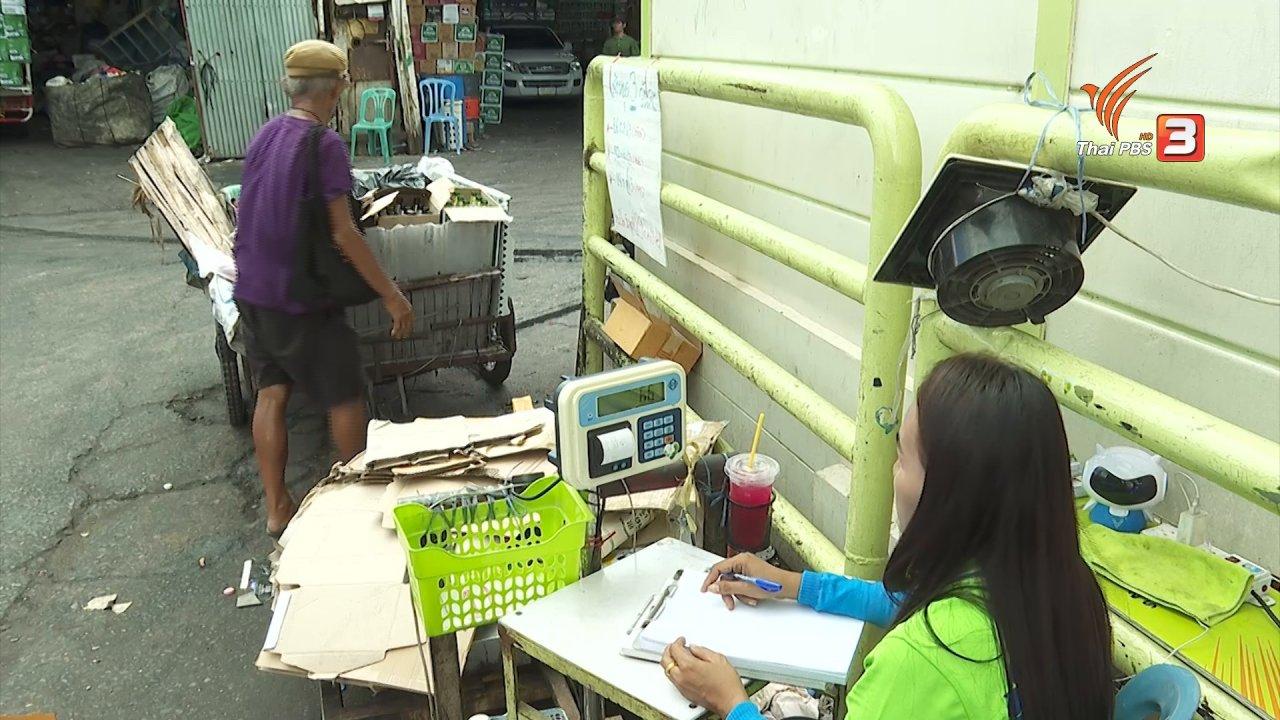 สถานีประชาชน - สถานีร้องเรียน : คัดค้านการนำเข้าขยะพลาสติกจากต่างประเทศ
