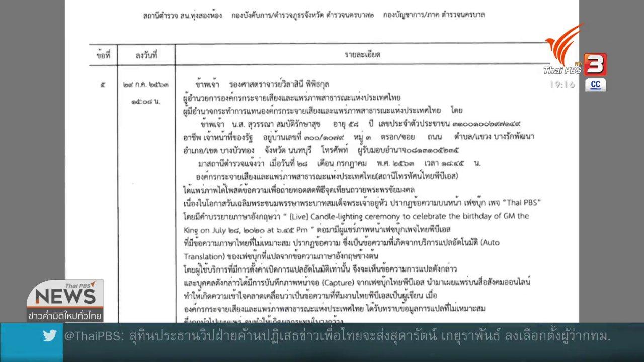 ข่าวค่ำ มิติใหม่ทั่วไทย - รมว.ดิจิทัลฯ ประสานเฟซบุ๊กแก้ไขระบบแปลผิดพลาด