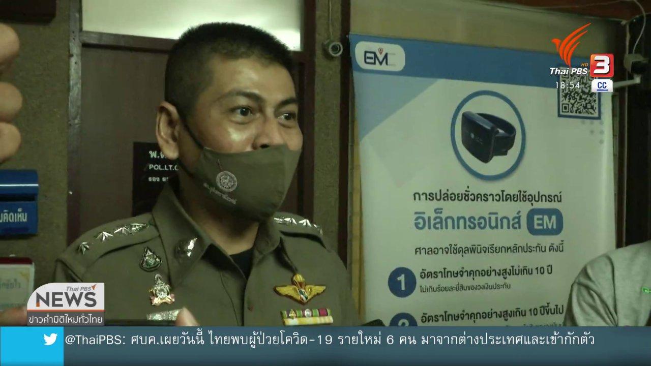 ข่าวค่ำ มิติใหม่ทั่วไทย - พยานสำคัญคดีบอส อยู่วิทยา เสียชีวิต