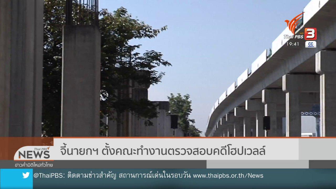 ข่าวค่ำ มิติใหม่ทั่วไทย - จี้นายกฯ ตั้งคณะทำงานตรวจสอบคดีโฮปเวลล์