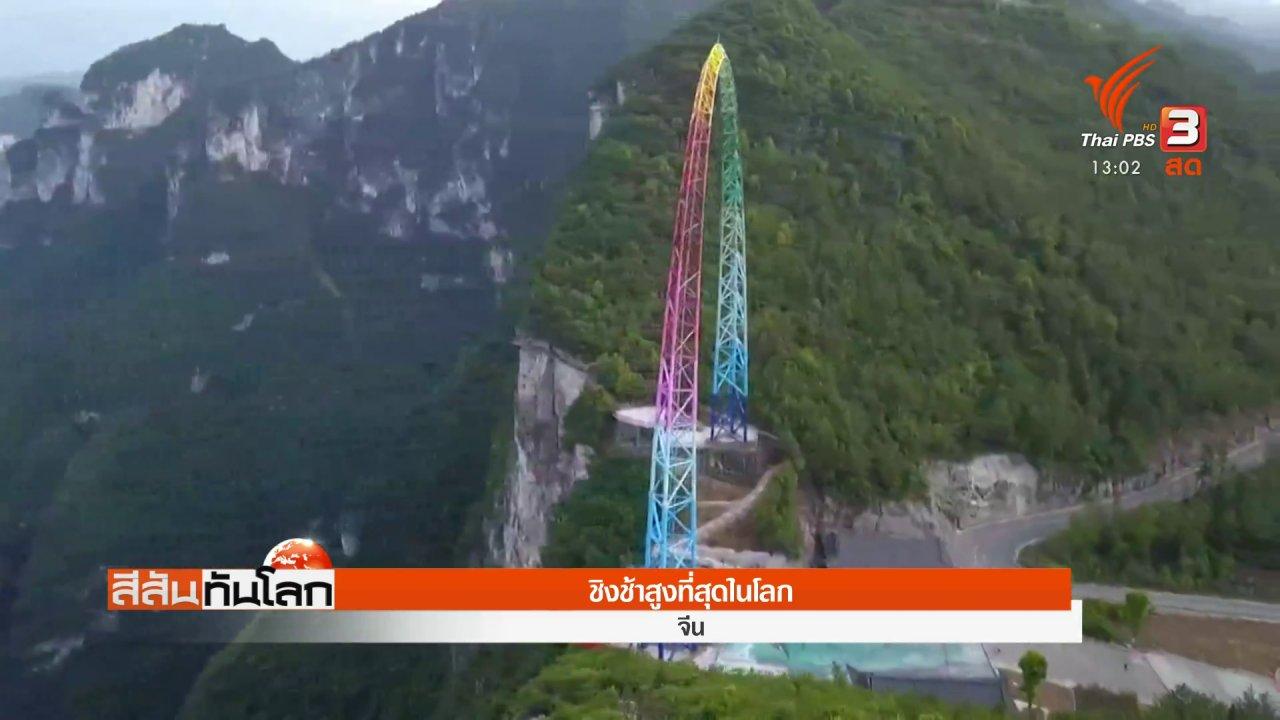 สีสันทันโลก - ชิงช้าสูงที่สุดในโลก