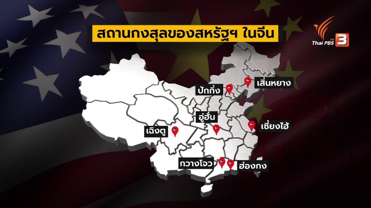 ข่าวเจาะย่อโลก - ความสัมพันธ์ สหรัฐ-จีน ตกต่ำสุดในรอบ 40ปี เชื่อมโยงการเมืองภายในสหรัฐฯ