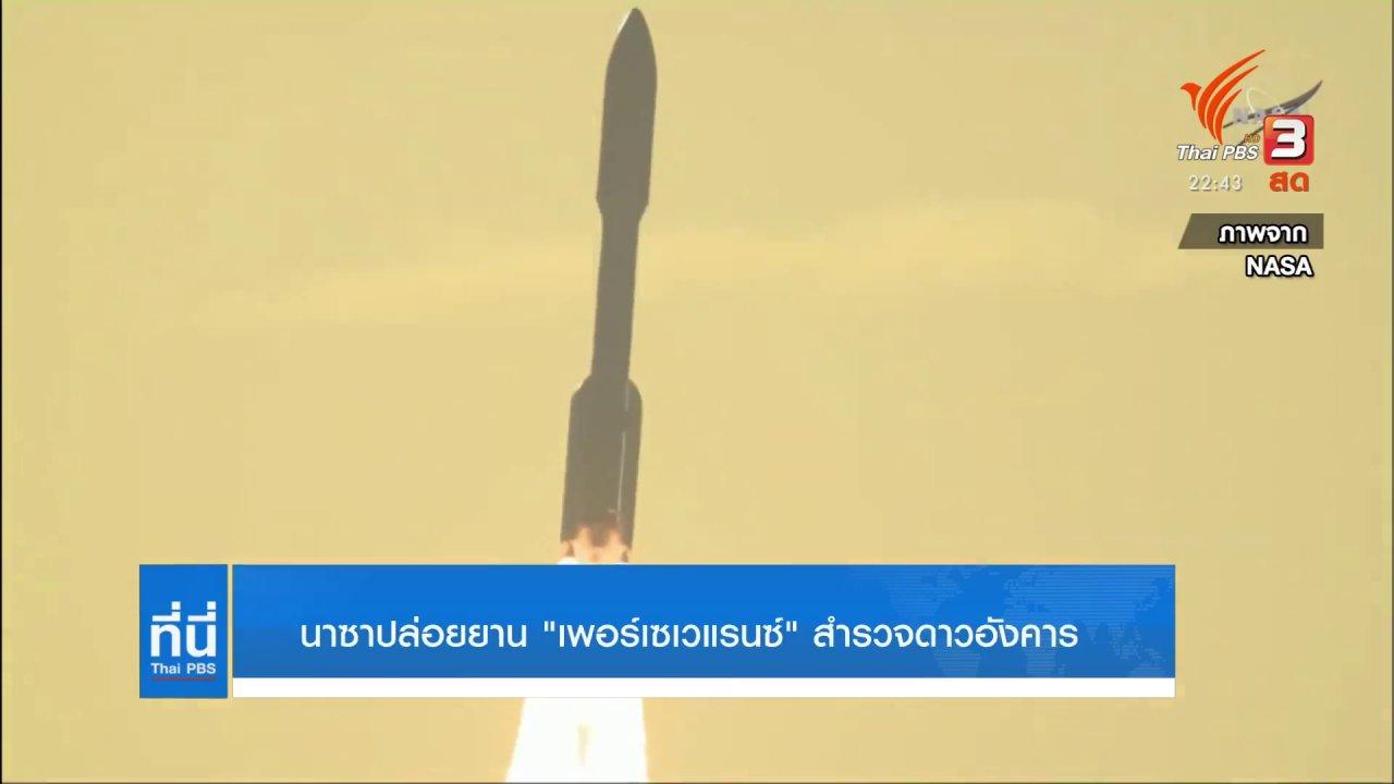 """ที่นี่ Thai PBS - นาซาปล่อยยาน """"เพอร์เซเวแรนซ์"""" สำรวจดาวอังคาร"""