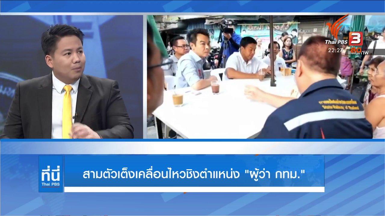 """ที่นี่ Thai PBS - สามตัวเต็งเคลื่อนไหวชิงตำแหน่ง """"ผู้ว่า กทม."""""""