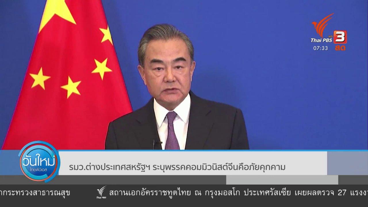 วันใหม่  ไทยพีบีเอส - ทันโลกกับ Thai PBS World : รมว.ต่างประเทศจีน ระบุ สหรัฐฯ คือตัวการทำลายระเบียบโลก