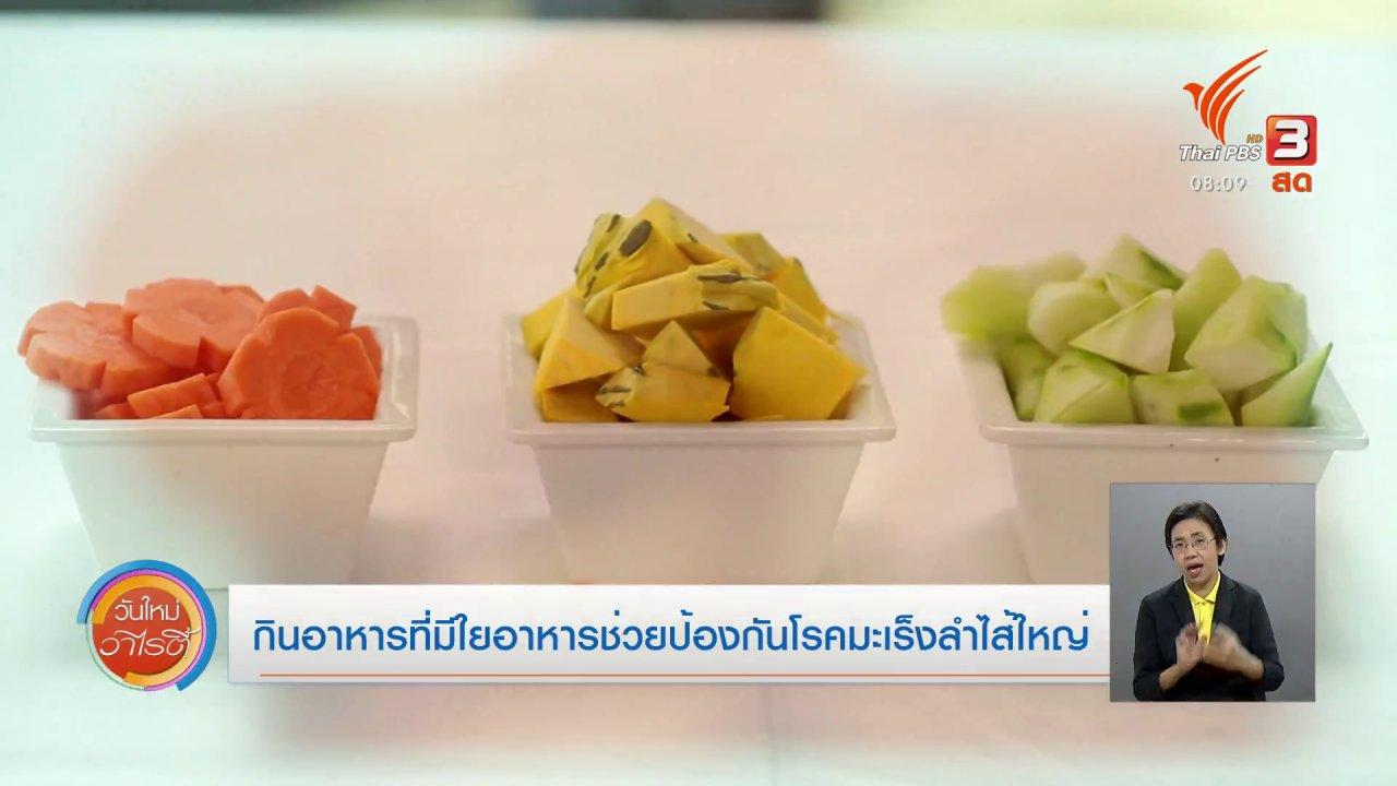 วันใหม่วาไรตี้ - จับตาข่าวเด่น : กินอาหารที่มีใยอาหาร ช่วยป้องกันโรคมะเร็งลำไส้ใหญ่
