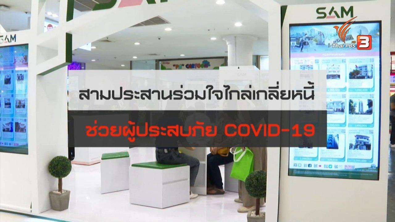 สถานีประชาชน - สถานีร้องเรียน : สามประสานร่วมใจไกล่เกลี่ยหนี้ ช่วยผู้ประสบภัย COVID-19